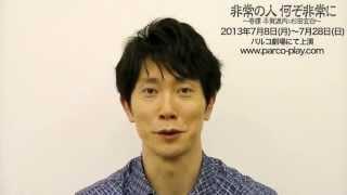 チケット情報 http://w.pia.jp/a/00010273/ <公演情報> 7/8(月)~28(...