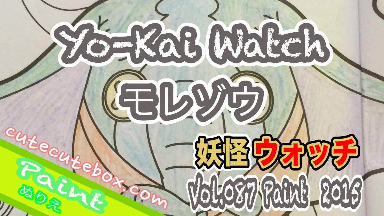 Paint Yo Kai Watch ぬり絵妖怪ウォッチ モレゾウもれぞう色ぬり