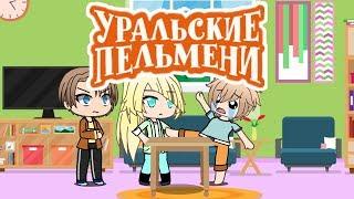 Задачка про землекопов - Уральские пельмени (Gacha life)