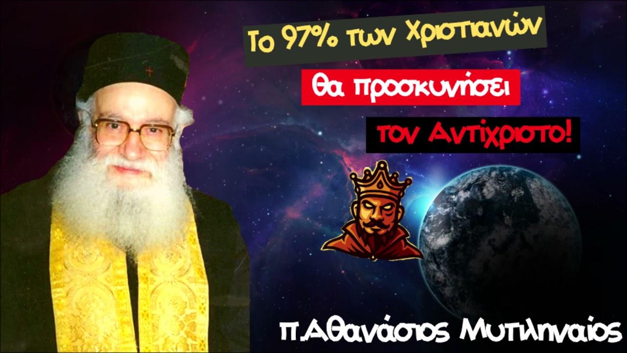 π. Αθανάσιος Μυτιληναίος -Το 97% των Χριστιανών.. - YouTube