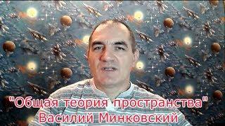Ложь современной науки. Опровержение Большого Взрыва и расширения Пространства. В.Минковский.