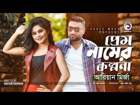 Prem Namer Kolpona | Ariyan Mirza | Samanta Shimu | Akash | Bangla New Song 2019 | Official Video