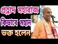 প্রহ্লাদ মহারাজ কাহিনী।ভাগবত আলোচনা বাংলা।bhagwat path bengali video kamalapati das prabhu iskcon