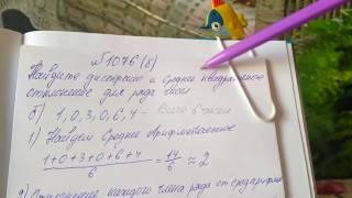 1076 (б) Алгебра 8 класс Найдите дисперсию и среднее квадратичное отклонение для ряда чисел