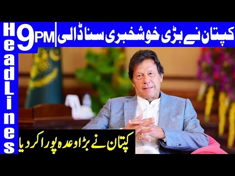 Another Big Announcement Of PM Imran