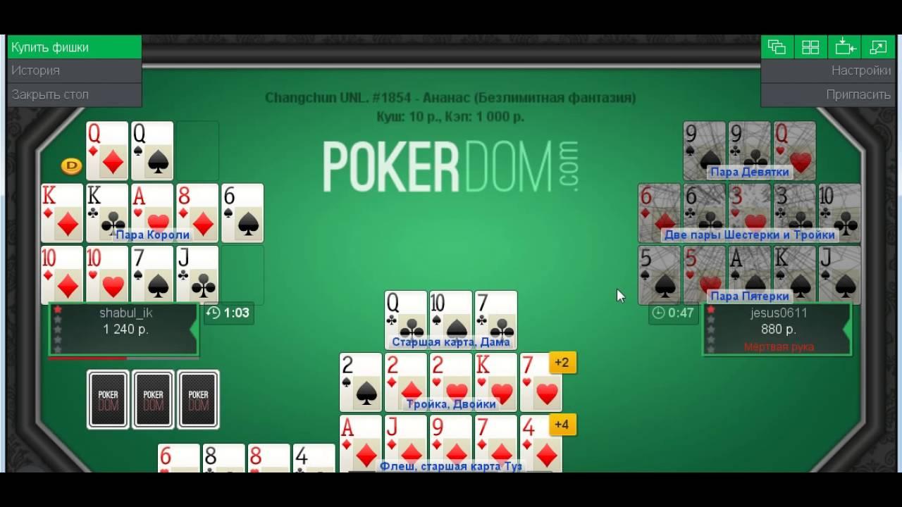 Фрироллы на покер дом