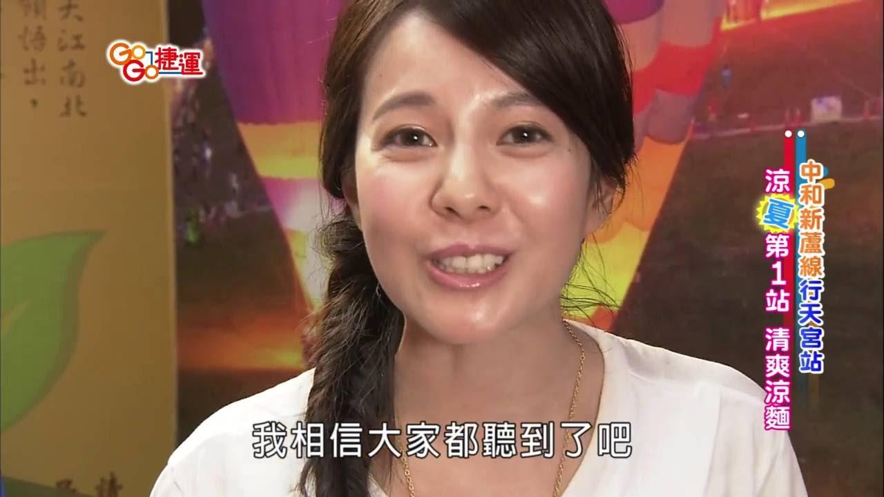 【GoGo捷運】第44集《涼夏玩樂據點》 - YouTube