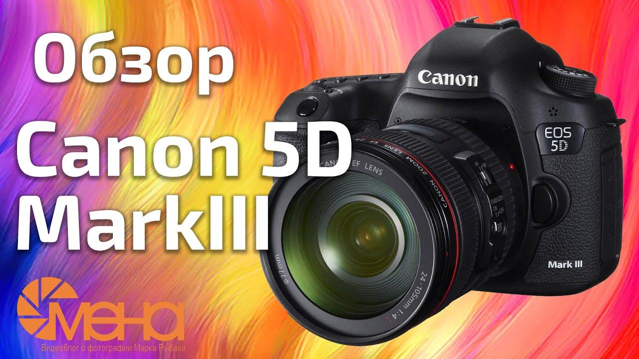 Обзор Canon 5D MarkIII