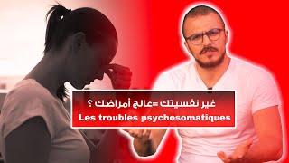 Les troubles psychosomatiques - تصالح مع راسك و تخلص من الأمراض - Psychologie B' DARIJA