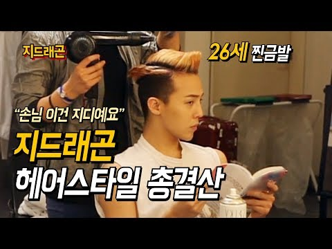 """[GD] """"손님 이건 지디예요."""" 지드래곤 헤어스타일 총결산! gd's hairstyles thumbnail"""