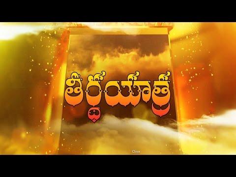 Theerthayathra Logo