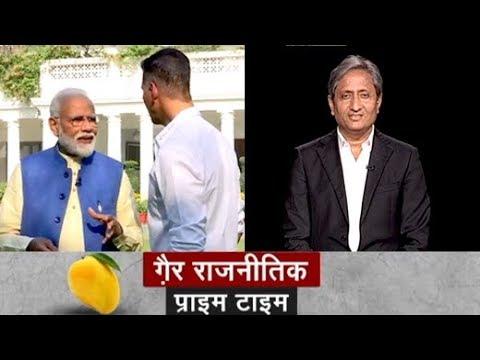 Prime Time | PM Modi के 'गैर राजनीतिक इंटरव्यू' के बाद Ravish Kumar का 'गैर राजनीतिक Prime Time'
