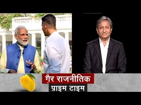 Prime Time With Ravish Kumar, April 24, 2019 | गैर राजनीतिक प्राइम टाइम रवीश कुमार के साथ...