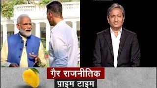 Prime Time   PM Modi के 'गैर राजनीतिक इंटरव्यू' के बाद Ravish Kumar का 'गैर राजनीतिक Prime Time'
