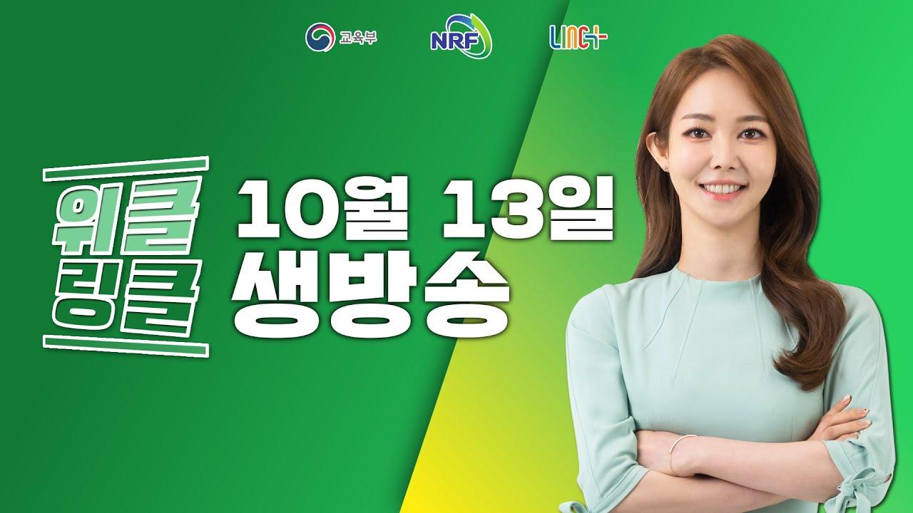 [위클링클 15화] 10월 13일 생방송