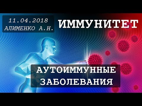 Иммунитет: Аутоиммунные заболевания. Алименко А.Н. (18.04.2018)