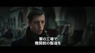 『ヒトラーを欺いた黄色い星』予告編