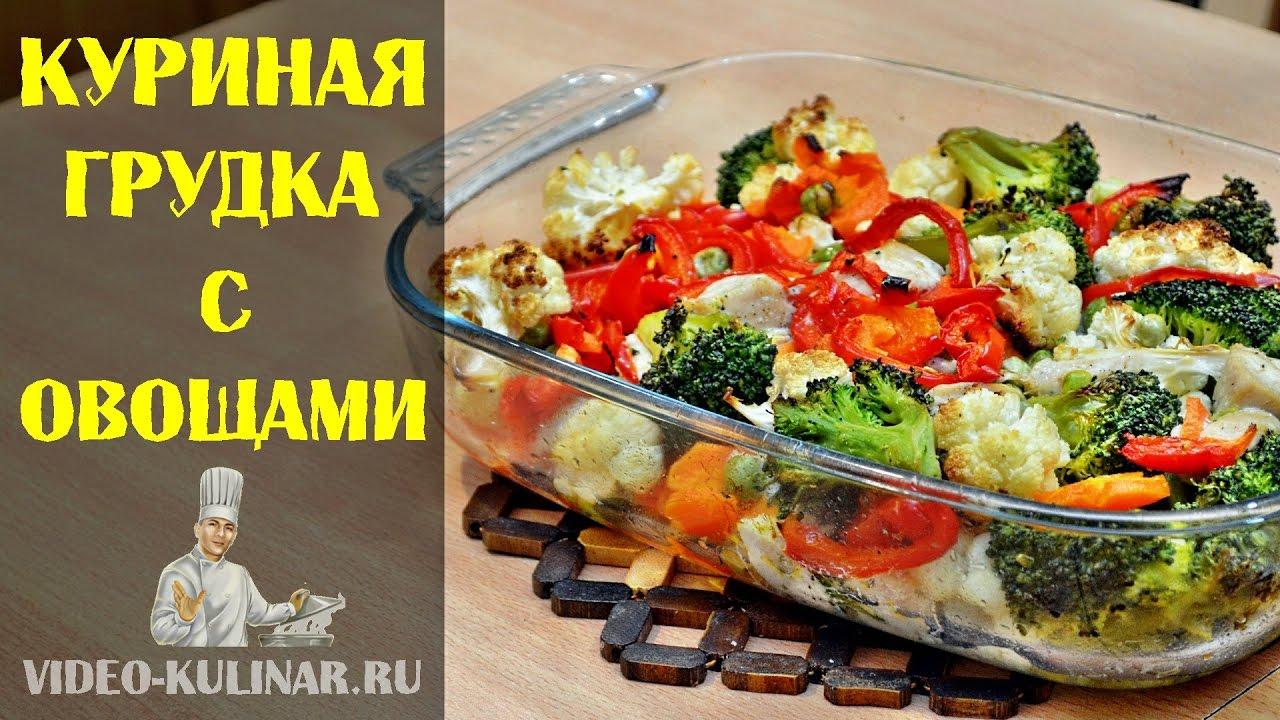куриные грудки с овощами в духовке