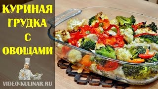 Куриная грудка с овощами в духовке