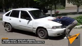 Человек-магнит из Кыргызстана демонстрирует свои способности