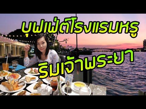 บุฟเฟ่ต์โรงแรมหรู !! ริมแม่น้ำเจ้าพระยา 😱 อาหารทะเล 🐠 ซีฟู้ดนานาชาติ 🐡 l แอบถ่าย Buffet (EP.12)
