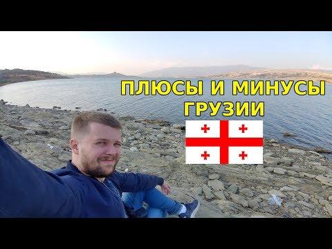 Плюсы и минусы Грузии от русского