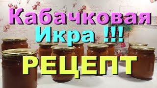 Кабачковая икра для длительного хранения на зиму / Рецепт приготовления кабачковой икры
