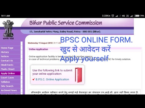 Bpsc 2018 64th online registration first step.BY MOBILE AND COMPUTER.