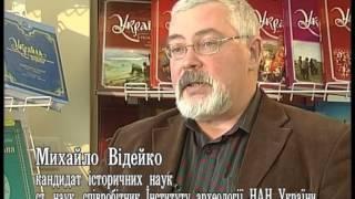 Кий, Щек, Хорив і Либідь засновують місто Київ(, 2015-03-02T10:34:52.000Z)