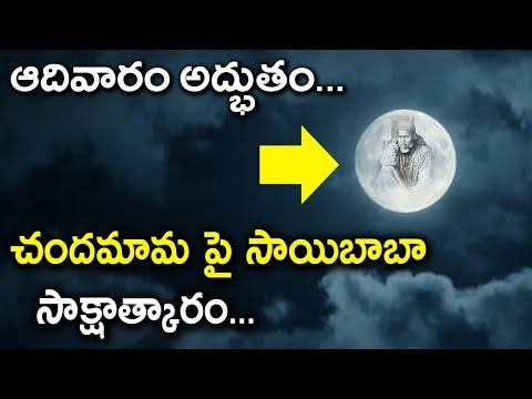Shirdi Sai Baba Appeared on Moon | Moon miracle | Tollywood Nagar