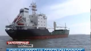 Южная Корея осваивает Севморпуть(Южная Корея хочет возить грузы через Северный полюс. Как сообщает Арктик-инфо, уже в августе этого года..., 2013-06-17T12:45:41.000Z)