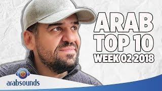 Top 10 Arabic Songs of Week 02 2018 | 2 أفضل 10 اغاني…