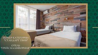 Обзор номера категории Стандарт Твин отель Грейс Калифорния Адлер