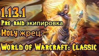 Holy жрец. Pre-raid экипировка в World of Warcraft: Classic
