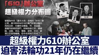 「610」辦公室遍及全中國 迫害仍在繼續|新唐人亞太電視|20200612