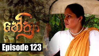 Nethra - නේත්‍රා Episode 123 | 10 - 09 - 2018 | SIYATHA TV Thumbnail