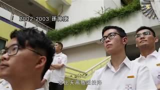 Publication Date: 2017-07-08 | Video Title: 聖言中學惜別晚宴2017 差佬之臥底任務