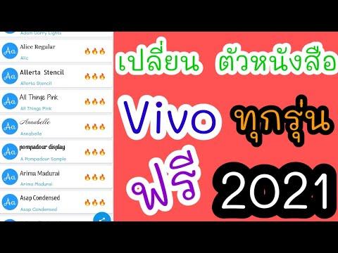 เปลี่ยนตัวหนังสือ มือถือ VIVO ทุกรุ่น ฟรี 2021