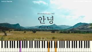 Gambar cover 폴킴 (Paul Kim) - 안녕 (So Long) (호텔 델루나 OST) [PIANO COVER]