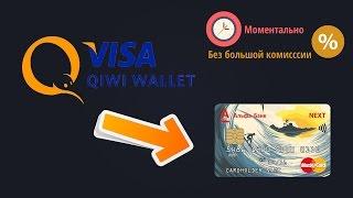 видео Как снять деньги с киви кошелька: с комиссией и без, через банкомат и в банке