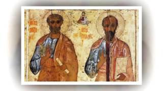 видео Сьогодні свято апостолів Петра і Павла