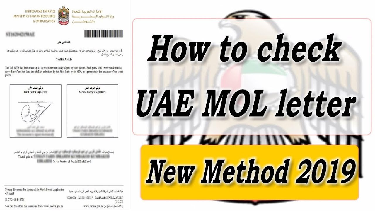 How To Check Mol Agreement Letter Of Uae 2019 New Method