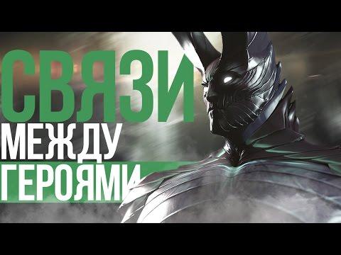 видео: СВЯЗИ МЕЖДУ ГЕРОЯМИ ДОТЫ (#6)