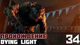 Dying Light Прохождение На Русском #34 - Подрыв гнезда прыгунов