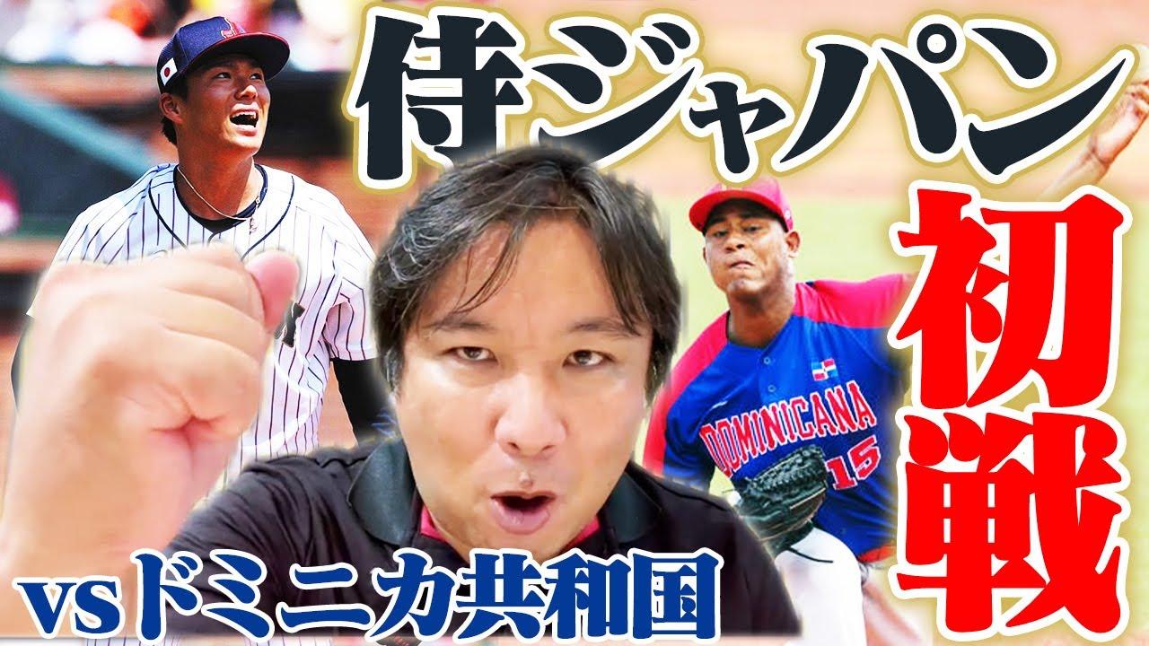 【侍ジャパン総チェック】4−3初戦勝利!明暗を分けた9回『野球とベースボールの違いが見えた』里崎が感じたGOODプレー・BADプレーを解説します。