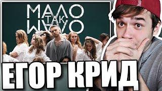 Реакция на Егор Крид - Мало Так Мало
