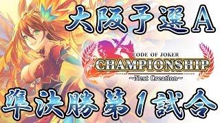 【きゅーへーvs.ありる】COJ Championship 大阪エリア予選Aブロック準決勝第1試合