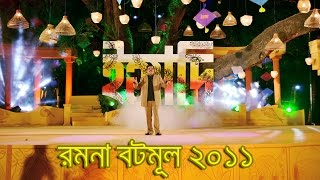 Ityadi - ইত্যাদি | Hanif Sanket | Ramna Botomul episode 2011 | Fagun Audio Vision