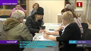 В Беларуси завершилось досрочное голосование по выборам депутатов в Палату представителей. Панорама / Видео