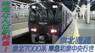 泉北高速鉄道7000系「フロンティア号」準急和泉中央行き 南海なんば駅発車